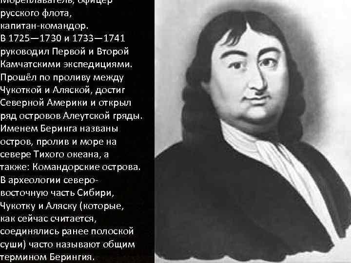 Мореплаватель, офицер русского флота, капитан-командор. В 1725— 1730 и 1733— 1741 руководил Первой и