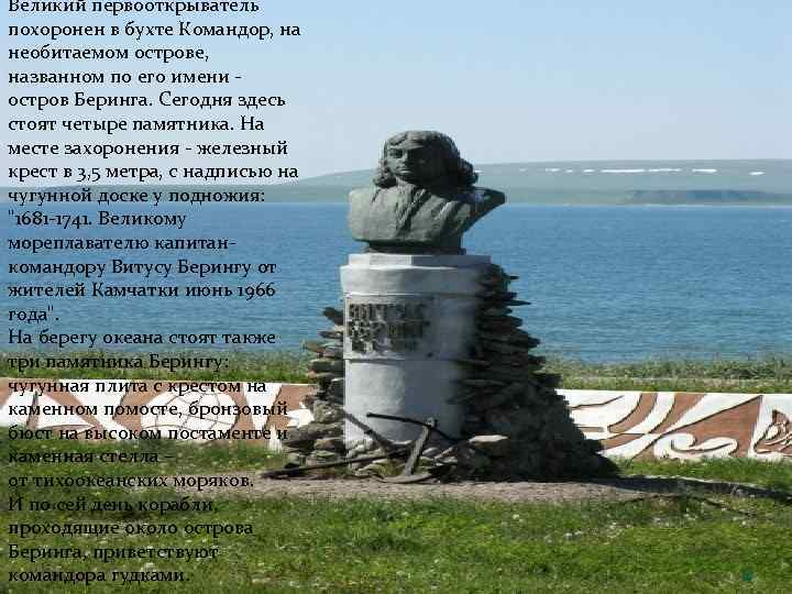 Великий первооткрыватель похоронен в бухте Командор, на необитаемом острове, названном по его имени остров