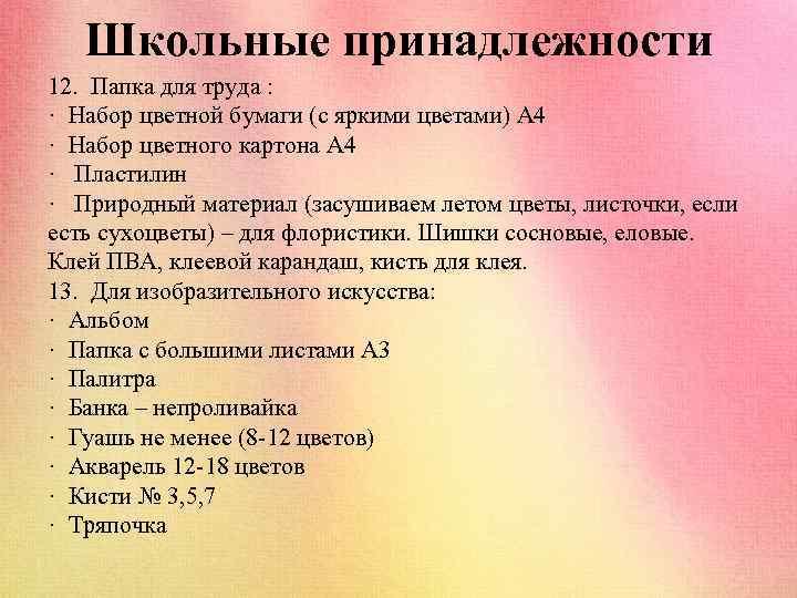 Школьные принадлежности 12. Папка для труда : · Набор цветной бумаги (с яркими цветами)
