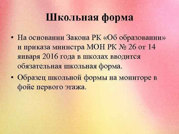 Школьная форма • На основании Закона РК «Об образовании» и приказа министра МОН РК