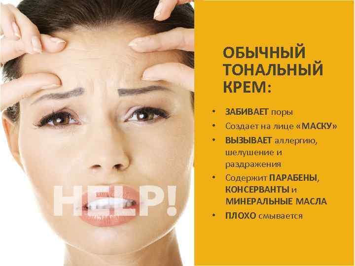 ОБЫЧНЫЙ ТОНАЛЬНЫЙ КРЕМ: • ЗАБИВАЕТ поры • Создает на лице «МАСКУ» • ВЫЗЫВАЕТ аллергию,