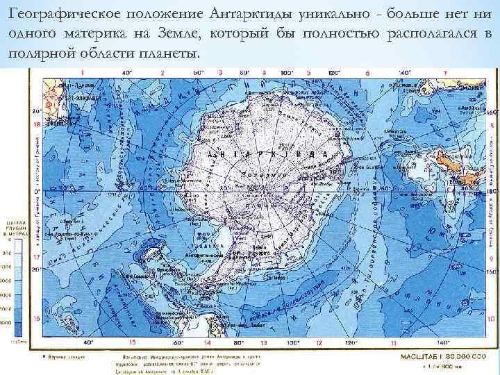 Географическое положение Антарктиды уникально - больше нет ни одного материка на Земле, который бы