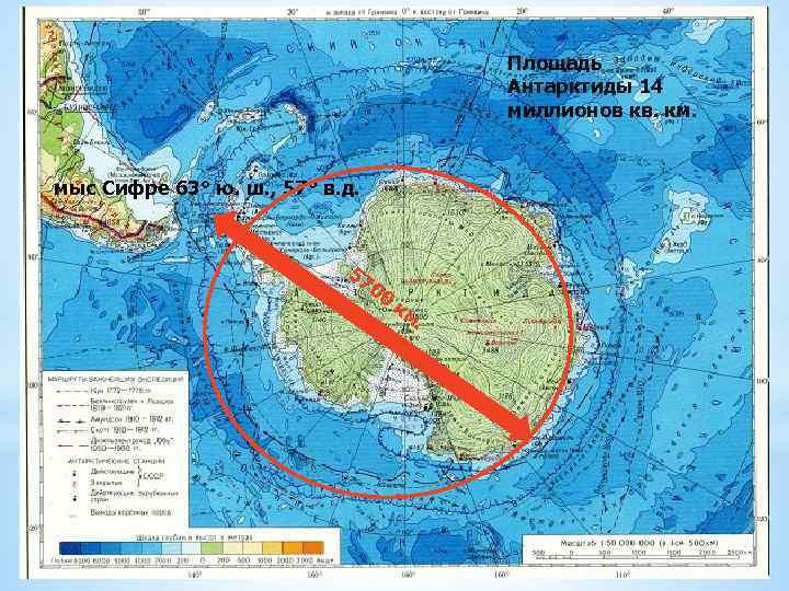 Площадь Антарктиды 14 миллионов кв. км. мыс Сифре 63° ю. ш. , 57° в.