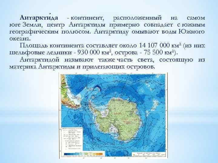 Антаркти да - континент, расположенный на самом юге Земли, центр Антарктиды примерно совпадает с