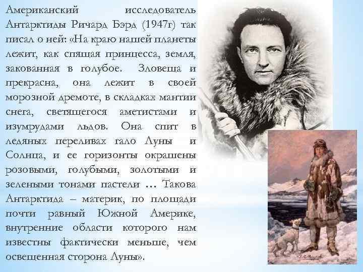 Американский исследователь Антарктиды Ричард Бэрд (1947 г) так писал о ней: «На краю нашей
