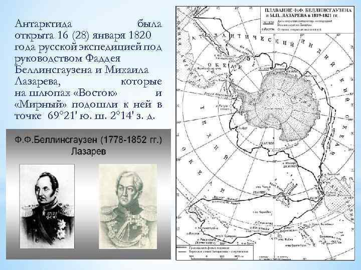 Антарктида была открыта 16 (28) января 1820 года русской экспедицией под руководством Фаддея Беллинсгаузена