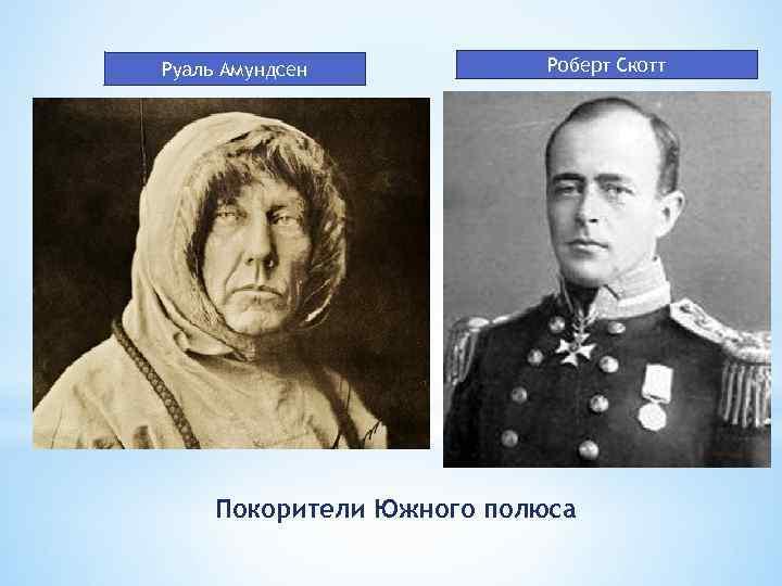 Руаль Амундсен Роберт Скотт Покорители Южного полюса