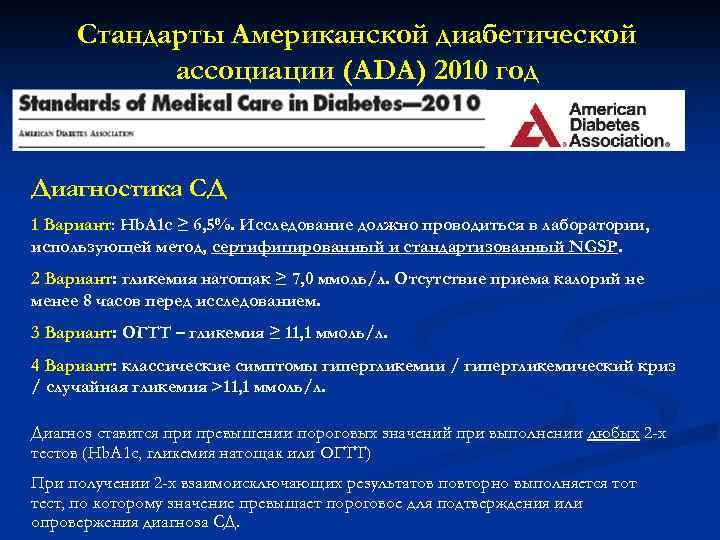 Сахарный диабет стандарт 2012 года