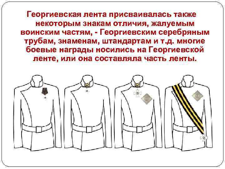 Георгиевская лента присваивалась также некоторым знакам отличия, жалуемым воинским частям, - Георгиевским серебряным трубам,
