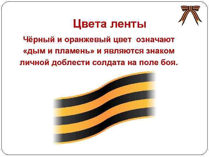 Цвета ленты Чёрный и оранжевый цвет означают «дым и пламень» и являются знаком личной