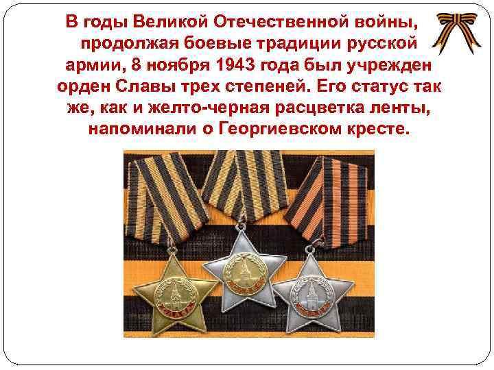 В годы Великой Отечественной войны, продолжая боевые традиции русской армии, 8 ноября 1943 года
