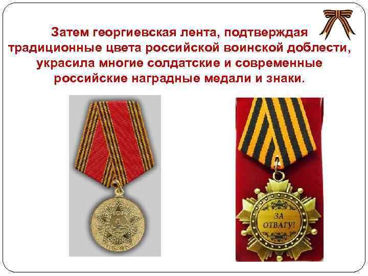Затем георгиевская лента, подтверждая традиционные цвета российской воинской доблести, украсила многие солдатские и современные
