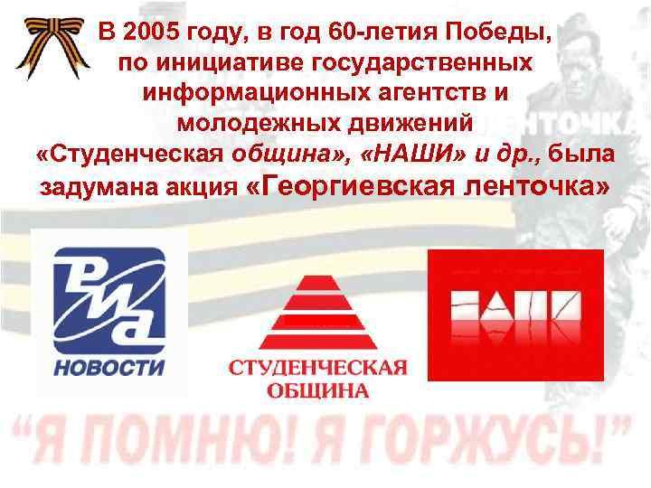 В 2005 году, в год 60 -летия Победы, по инициативе государственных информационных агентств