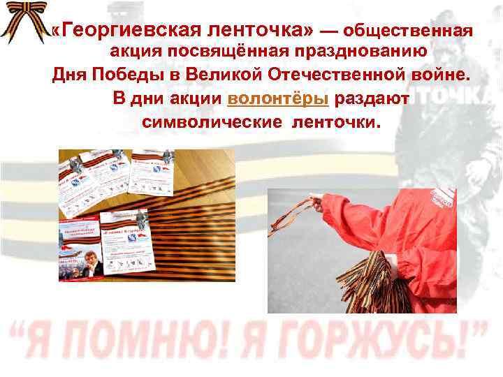 «Георгиевская ленточка» — общественная акция посвящённая празднованию Дня Победы в Великой Отечественной войне.