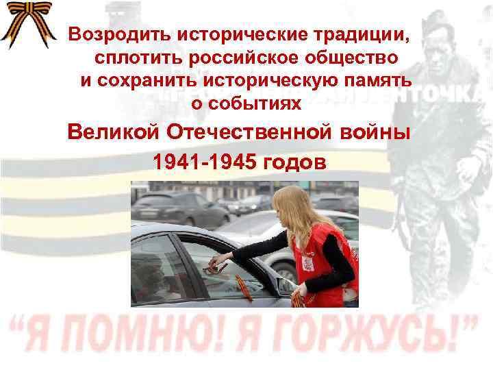 Возродить исторические традиции, сплотить российское общество и сохранить историческую память о событиях Великой Отечественной