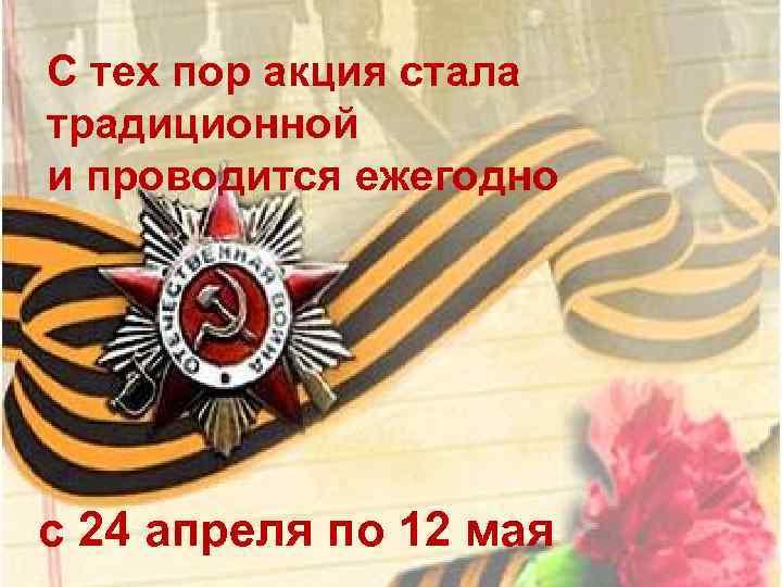 С тех пор акция стала традиционной и проводится ежегодно с 24 апреля по 12
