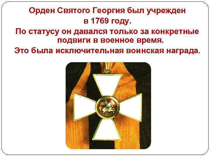 Орден Святого Георгия был учрежден в 1769 году. По статусу он давался только за