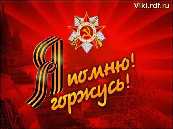 Viki. rdf. ru