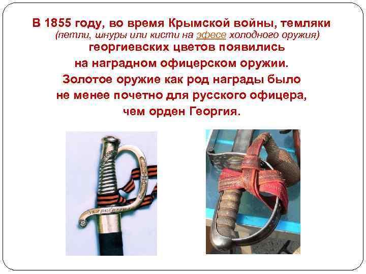 В 1855 году, во время Крымской войны, темляки (петли, шнуры или кисти на эфесе