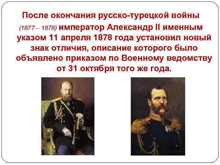 После окончания русско-турецкой войны (1877 – 1878) император Александр II именным указом 11 апреля
