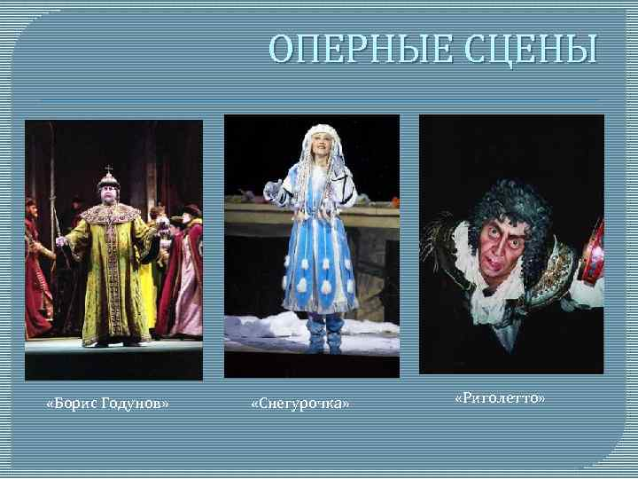 ОПЕРНЫЕ СЦЕНЫ «Борис Годунов» «Снегурочка» «Риголетто»