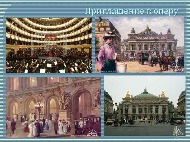 Приглашение в оперу