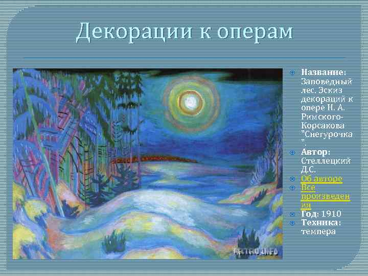 Декорации к операм Название: Заповедный лес. Эскиз декораций к опере Н. А. Римского. Корсакова