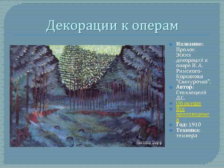 Декорации к операм Название: Пролог. Эскиз декораций к опере Н. А. Римского. Корсакова