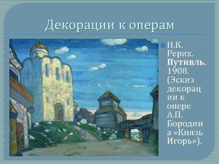 Декорации к операм Н. К. Рерих. Путивль. 1908. (Эскиз декорац ии к опере А.