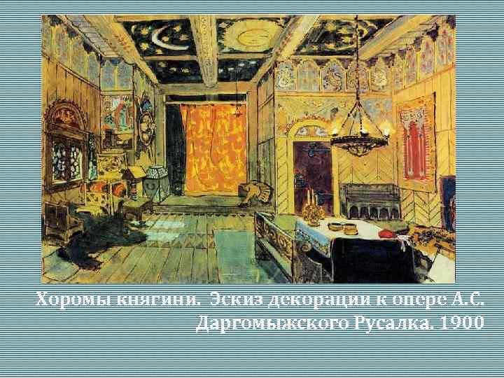 Хоромы княгини. Эскиз декорации к опере А. С. Даргомыжского Русалка. 1900