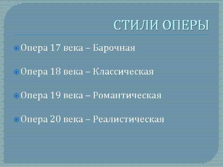 СТИЛИ ОПЕРЫ Опера 17 века – Барочная Опера 18 века – Классическая Опера 19