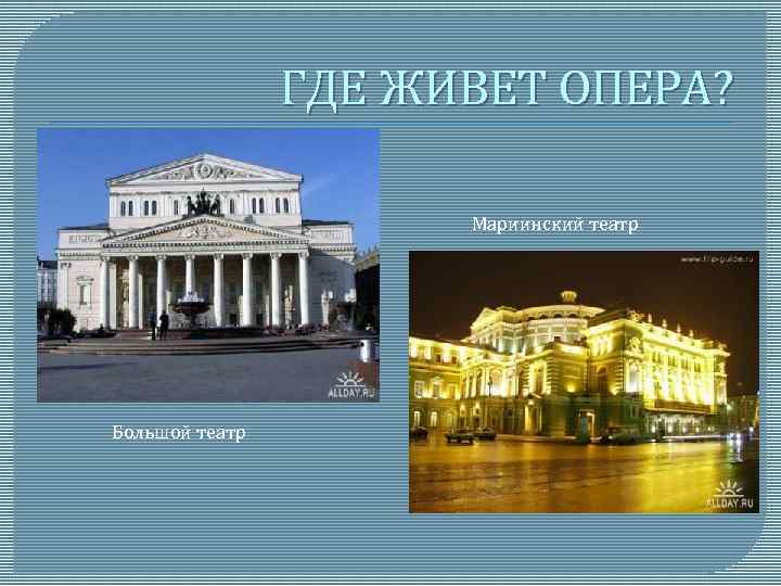 ГДЕ ЖИВЕТ ОПЕРА? Мариинский театр Большой театр