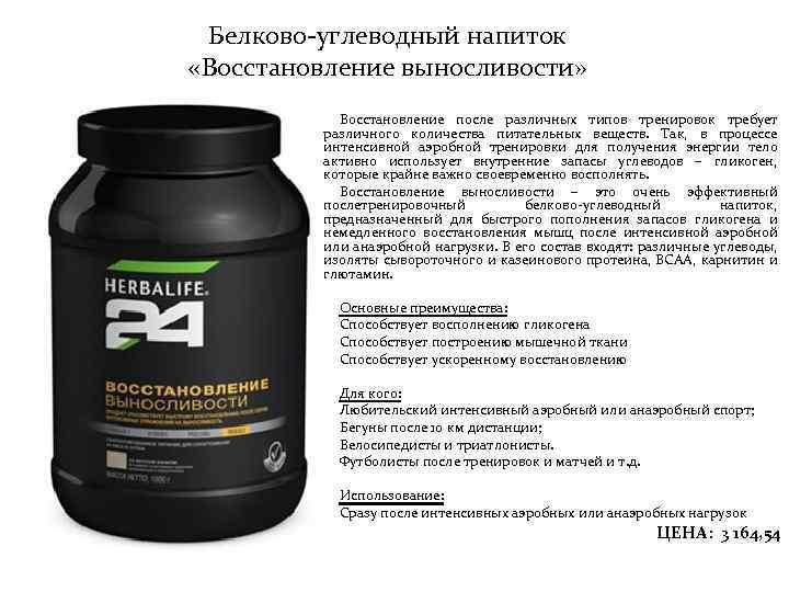 Протеин без углеводов для похудения