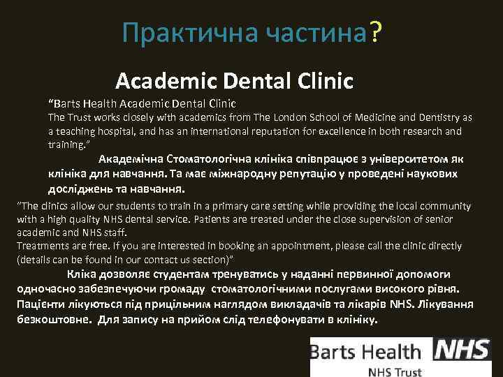 "Практична частина? Academic Dental Clinic ""Barts Health Academic Dental Clinic The Trust works closely"