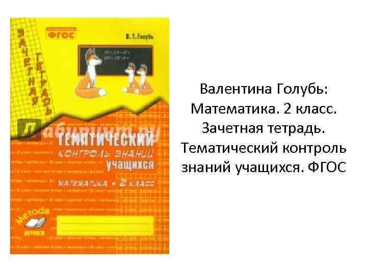 зачётная тетрадь 3 класс по русскому языку ответы голубь решебник
