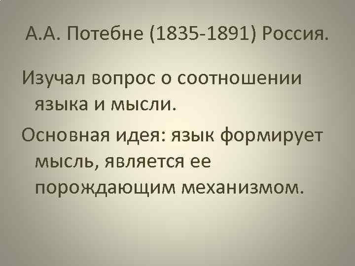 А. А. Потебне (1835 -1891) Россия. Изучал вопрос о соотношении языка и мысли. Основная