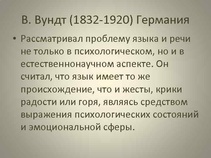 В. Вундт (1832 -1920) Германия • Рассматривал проблему языка и речи не только в
