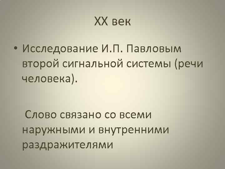 ХХ век • Исследование И. П. Павловым второй сигнальной системы (речи человека). Слово связано
