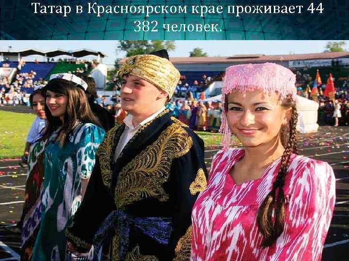 татары москве в знакомятся где