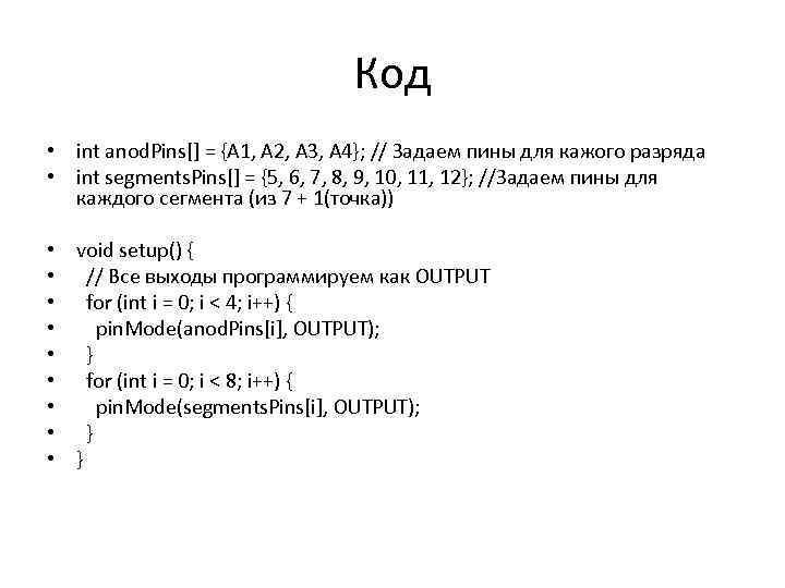 Код • int anod. Pins[] = {A 1, A 2, A 3, A 4};