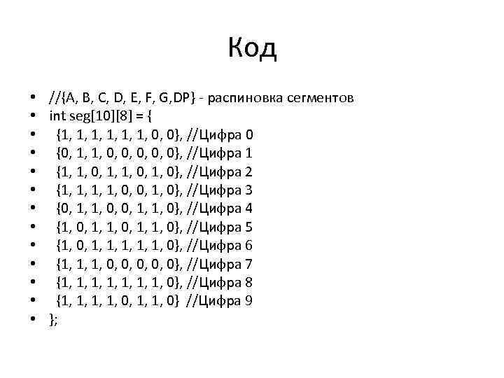 Код • //{A, B, C, D, E, F, G, DP} - распиновка сегментов •