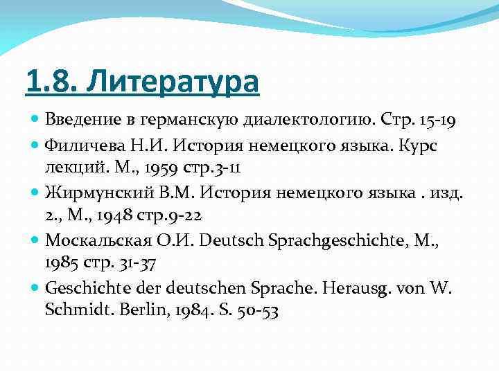 1. 8. Литература Введение в германскую диалектологию. Стр. 15 -19 Филичева Н. И. История
