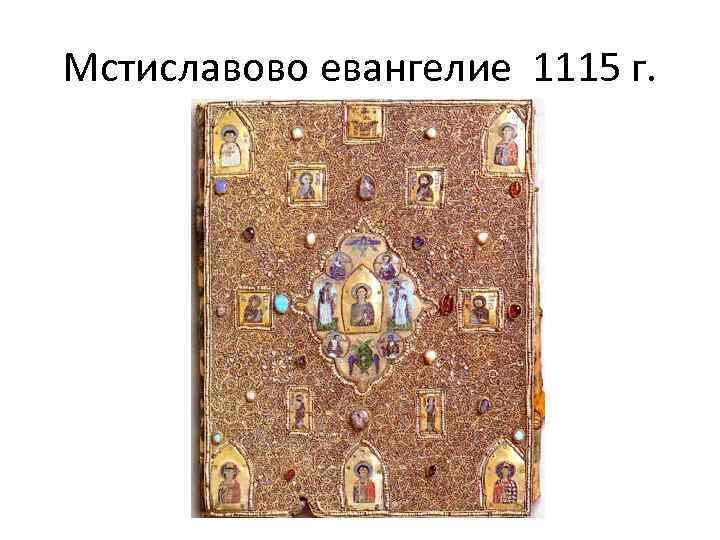 Мстиславово евангелие 1115 г.