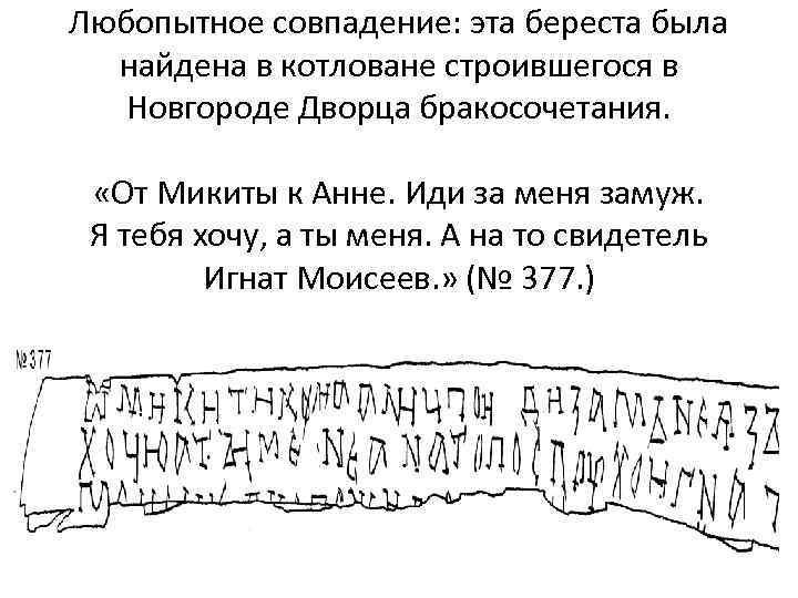 Любопытное совпадение: эта береста была найдена в котловане строившегося в Новгороде Дворца бракосочетания. «От