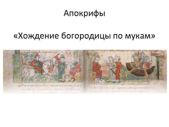 Апокрифы «Хождение богородицы по мукам»