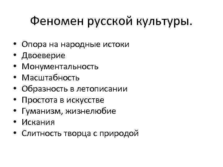 Феномен русской культуры. • • • Опора на народные истоки Двоеверие Монументальность Масштабность Образность