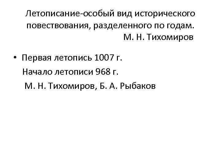 Летописание-особый вид исторического повествования, разделенного по годам. М. Н. Тихомиров • Первая летопись 1007