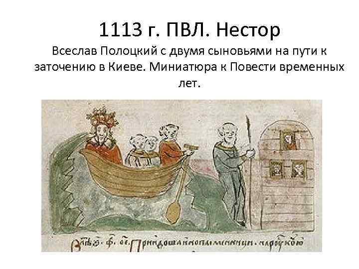 1113 г. ПВЛ. Нестор Всеслав Полоцкий с двумя сыновьями на пути к заточению в