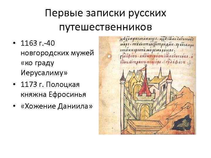 Первые записки русских путешественников • 1163 г. -40 новгородских мужей «ко граду Иерусалиму» •
