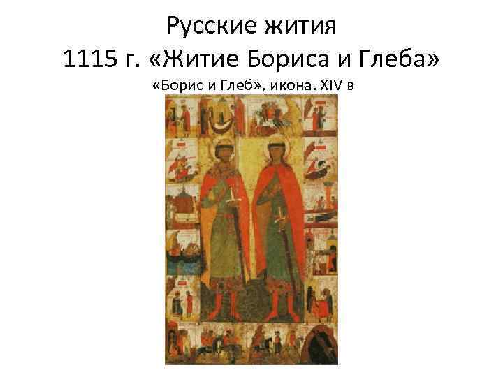Русские жития 1115 г. «Житие Бориса и Глеба» «Борис и Глеб» , икона. XIV
